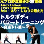 【柴田誠也著書】元プロ野球投手がゴルファー向けに新開発トルクボディパワートレーニング〜自主トレ篇〜