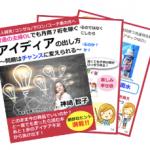 神崎智子著書【無料電子書籍】普通の主婦OLでも月商7桁を稼ぐアイディア術