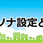 『ホームステージング』で内見者が増えてくる空室対策〜ペルソナ編〜