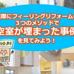 『ホームステージング』で内見者が増えてくる空室対策〜ペルソナ実践編〜