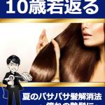 宮崎きみやす著書 『夏のパサパサ髪解消法~憧れの艶髪に』電子書籍プレゼント