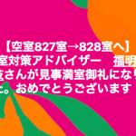 【感謝☆空室828室】空室対策アドバイザー福明美津枝さんが満室御礼になりました!