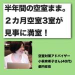 【横浜1R家賃5.4万円】半年間の空室のまま。2カ月で空室3室が見事満室