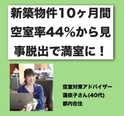 【相模原市新築物件1K】10ヶ月間の空室率44%から脱出&満室御礼エピソート