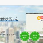 【空室が埋まる方法】SUUMOデータを大家さん向け賃貸経営サポートサービスできる!
