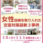 【大脇ちさと著者】女性目線を取り入れた空室対策の電子書籍ダウンロード!