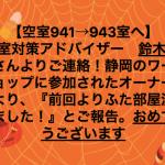 【11月11日追加枠18日も開催】空室対策ワークショップ開催!繁忙期前に備えよう!