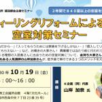 10月19日東広島商工会議所主催『フィーリングリフォームの空室対策』お話させて頂きます!
