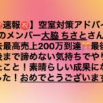 【過去最高売上200万到達者誕生】今年もご愛読ありあとうございました!
