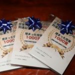 【4冊書籍特典】空室対策大成功1000室到達記念キャンペーン中!