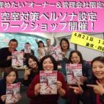 【特典】4月21日東京開催☆ペルソナ設定空室対策ワークショップ