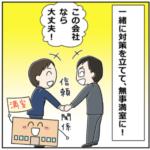 【秘訣】家賃を下げる前に不動産業者へのコミュニケーションをしよう!