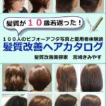 ヘアトランスフォーム髪質改善美容家 宮崎公靖著者【号外】無料e-book『100人以上の髪質改善で10歳若返る』