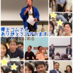 大盛況☆博士の不動産賃貸経営フェア2019&懇親会に行ってきました!