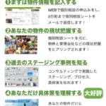 【個別相談会は3つの安心】期間限定で3.6万円→値下げ中!