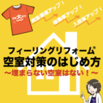 7/30&31開催の賃貸住宅フェア:家賃収入を増やす裏ワザ?内見者に喜ばれるワクワクな空室対策大公開!