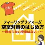【大盛況!31日のミニセミナー】2019年不動産業界の新しい波が来る〜!