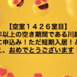 【空室1426室へ】ラストチャンス☆7月個別相談会をそろそろ締め切ります!!