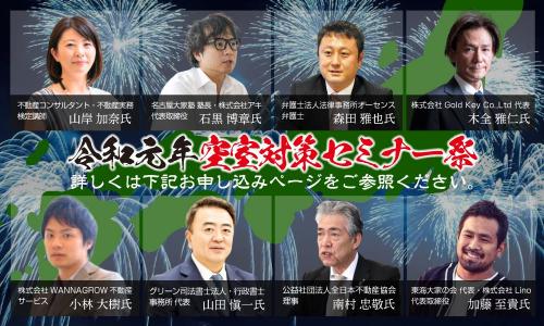 2019年9月15日(日)令和元年!ウチコミの プレミアムセミナー 登壇します!