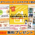 【無料eBOOK】基本のき!フィーリングリフォーム ® 空室対策のはじめ方 〜埋まらない空室はない!〜