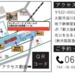 【10/27大阪限定】空室1500室をたった3年で埋められた空室対策コンサルティングビジネス徹底解説セミナー