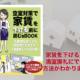 「家賃を下げる前に読む空室対策」電子書籍無料ダウンロード