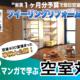 「マンガで学ぶ空室対策」〜電子書籍無料ダウンロード申込